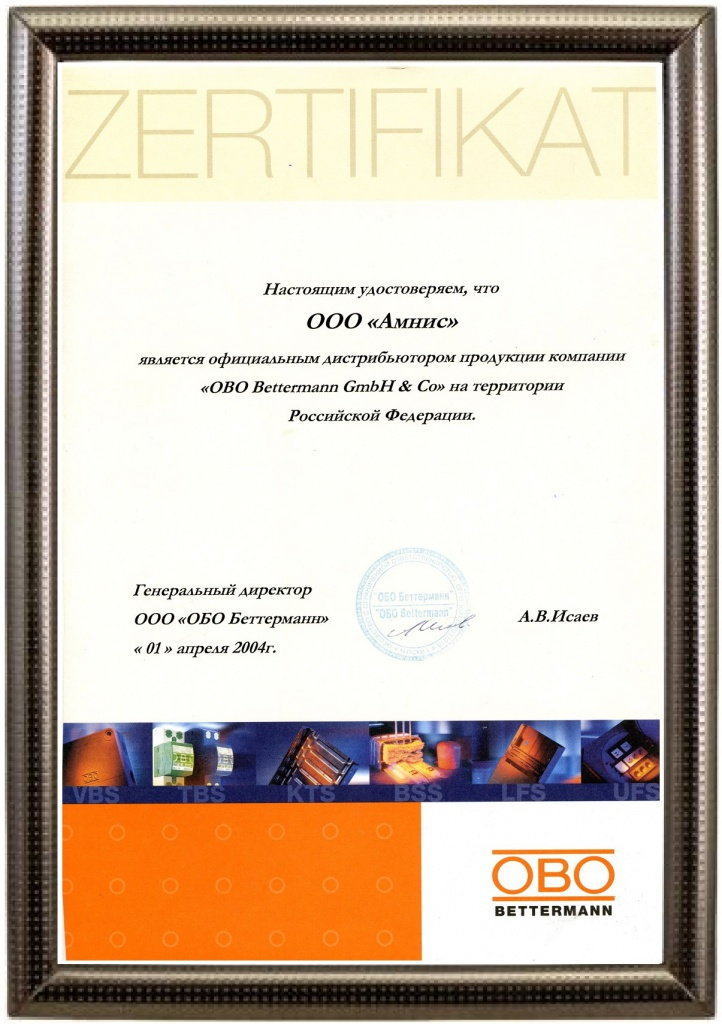 OBO Bettermann сертификат 2004 Амнис