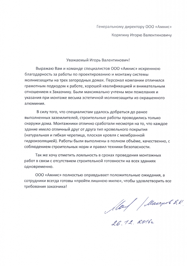 Отзыв В.Макарова