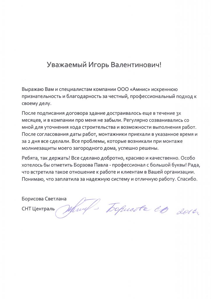 СНТ Централь