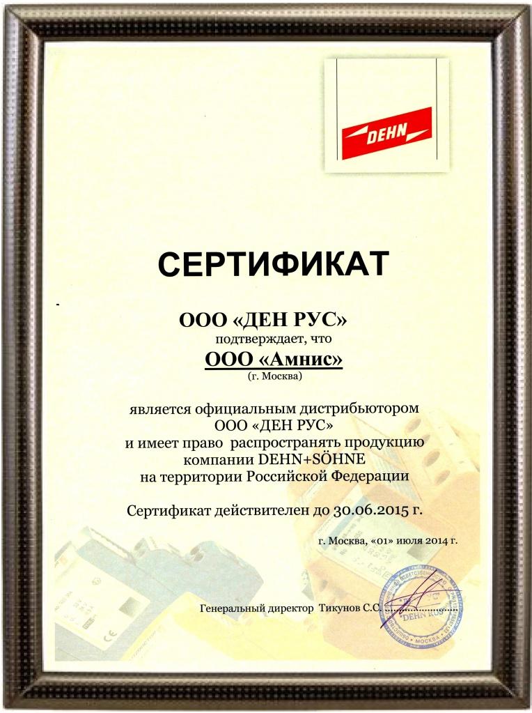 DEHN сертификат 2015 Амнис