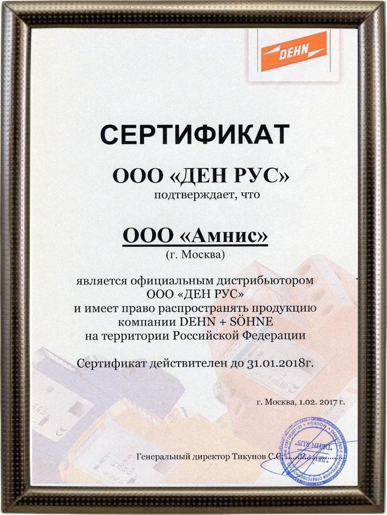 DEHN сертификат 2018 Амнис
