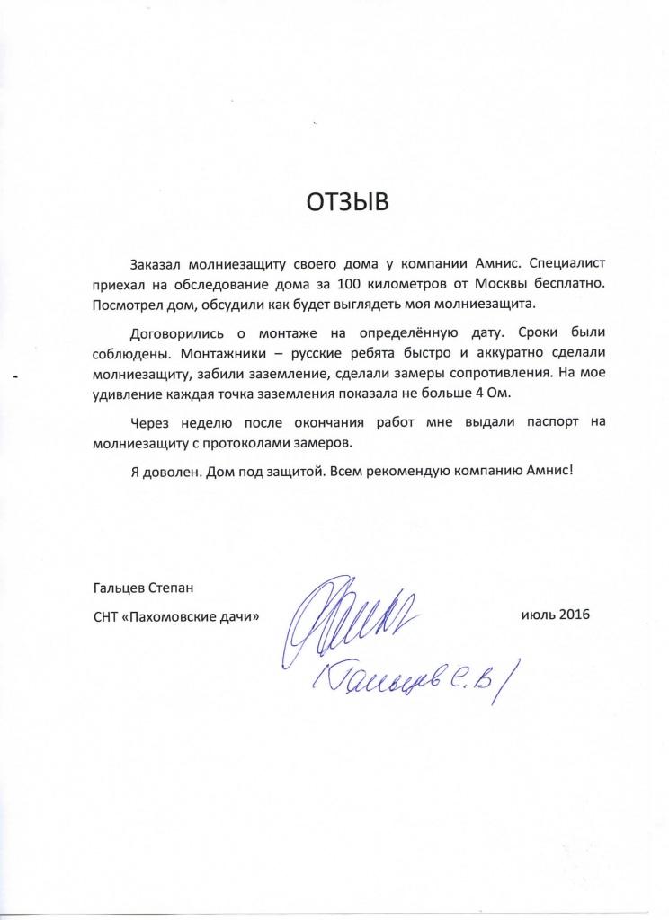 С.Гальцев