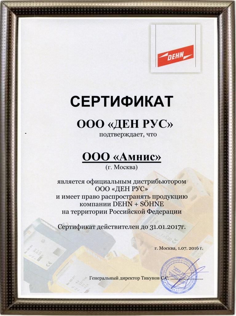 DEHN сертификат 2017 Амнис