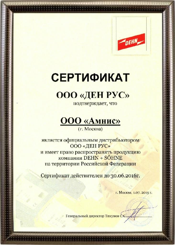 DEHN сертификат 2016 Амнис
